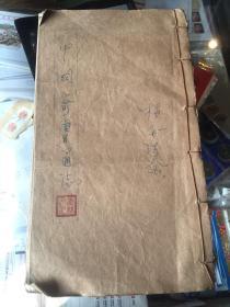 抄本:中国奇书通志