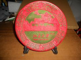 北京大学纪念盘(高浮雕漆盘摆件)尺寸:直径19cm