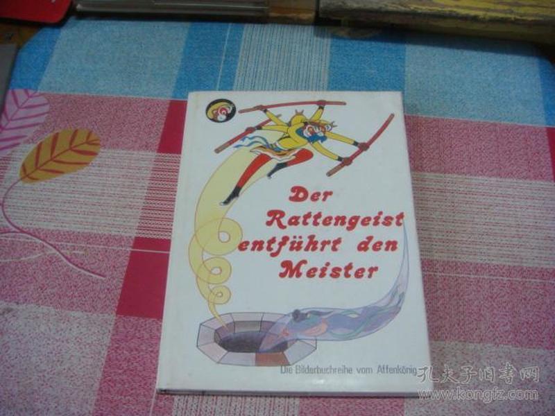 德文版:美猴王丛书·四探无底洞,硬精装