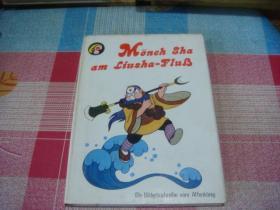 德文版:美猴王丛书·流沙河收沙僧,硬精装