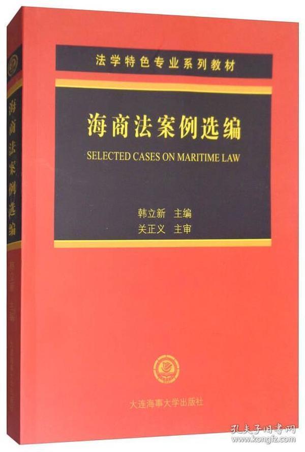 海商法案例选编/法学特色专业系列教材