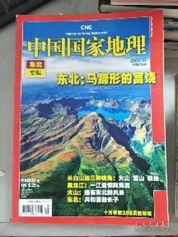 (正版现货~)中国国家地理2008.10总第576期