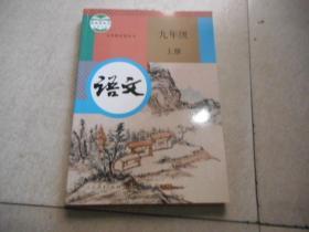 初中语文课本 人教版 九年级上册 正版 库存书2018年新版