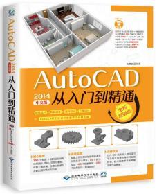 Auto CAD2014中文版从入门到精通  无盘