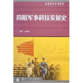 普通高等学校军事课教程(第2版)