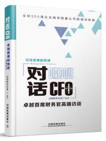 對話CFO:卓越首席財務官高端訪談