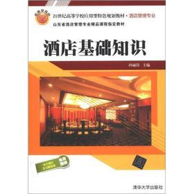 酒店基础知识/21世纪高等学校应用型特色规划教材·酒店管理专业