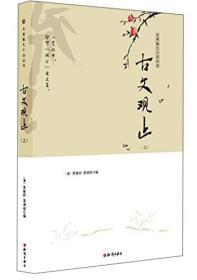 正版-古典散文小品丛书:古文观止 上