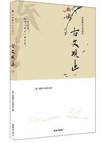 正版-古典散文小品丛书:古文观止 下
