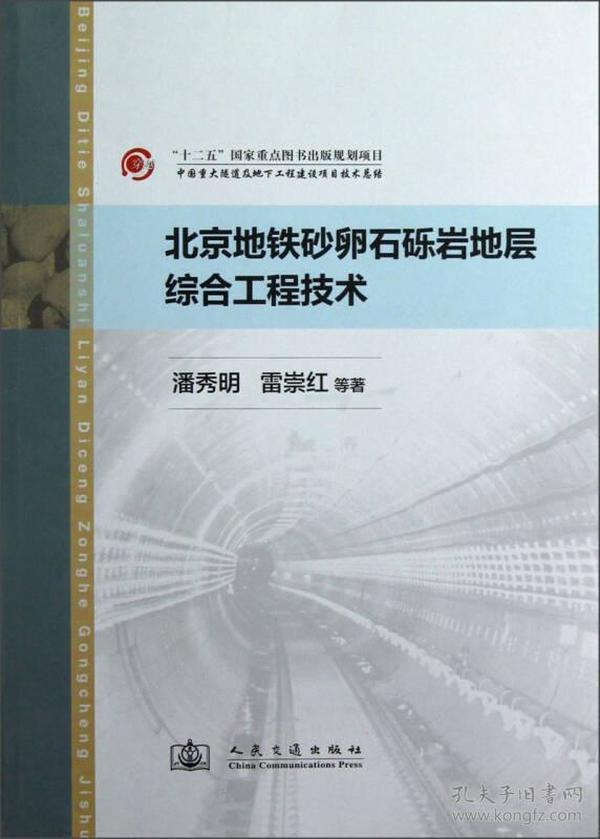北京地铁砂卵石砾岩地层综合工程技术