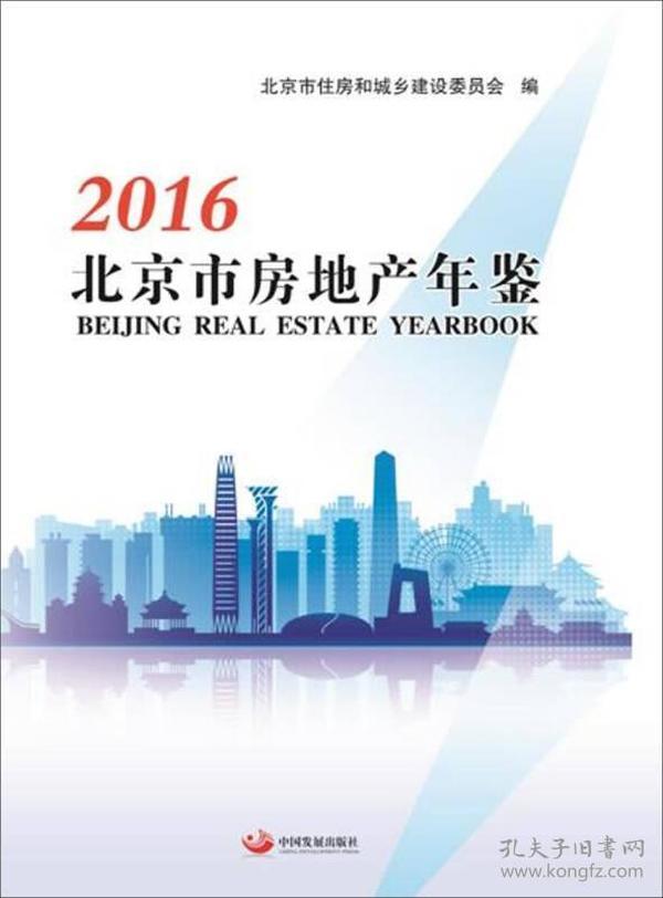 2016北京市房地产年鉴