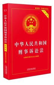 正版-中华人民共和国刑事诉讼法