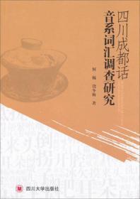 四川成都话音系词汇调查研究