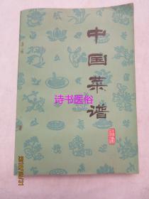 中国菜谱(福建)——中国财政经济出版社