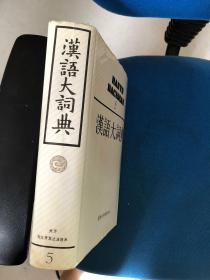 汉语大词典 5 汉语大词典出版社