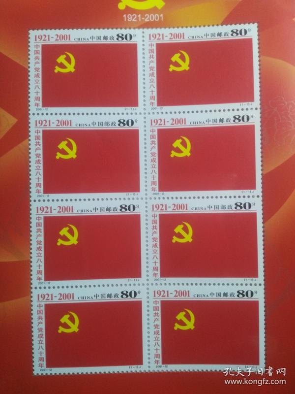 中国共产党成立八十周年纪念邮票小版张+改革开放30周年小型张2张和售【A4上】