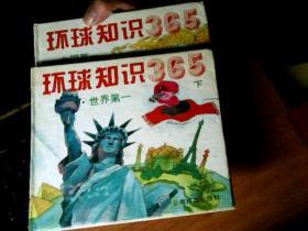环球知识365(上下册)       KK5