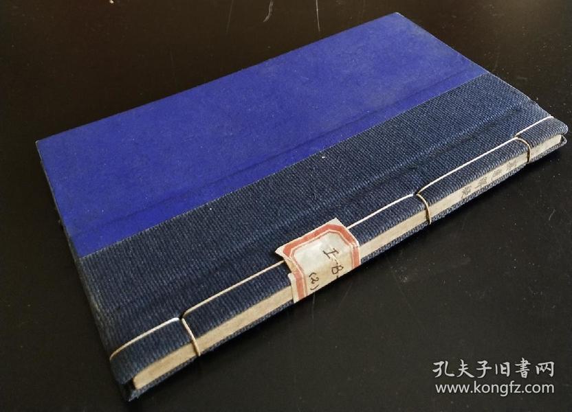 1929年北京救世堂排印《真道解疑》圣味真爵撰孤竹后学王振德题