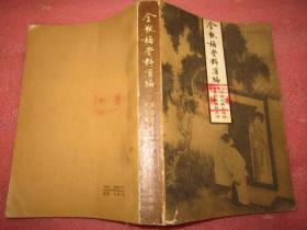 样本《金瓶梅资料汇编》—— 中国古典小说戏曲研究资料丛书【收藏样本书】