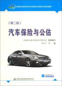 汽车保险与公估(第二版)