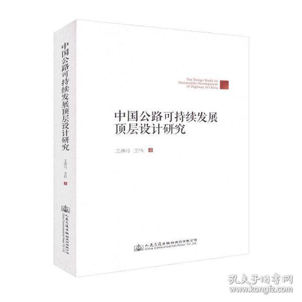 中国公路可持续发展顶层设计研究
