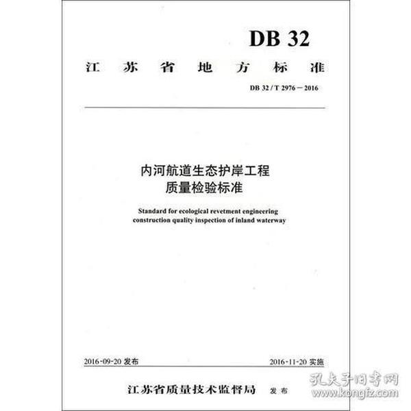 江苏省地方标准内河航道生态护岸工程质量检验标准:DB 32/T 2976-2016