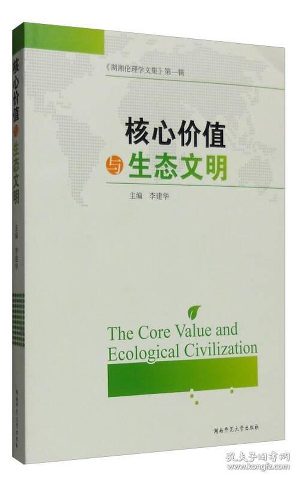 核心价值与生态文明