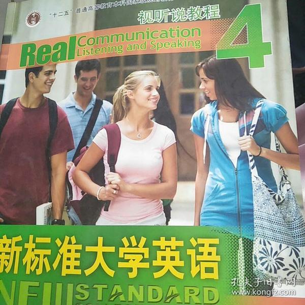 新标准大学英语.视听说教程.4.图片