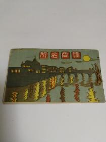 民国时期日本明信片照片一册9张