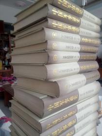 中国军事通史-精装32开17卷20册【见书影】版本稀少1998一版一印 实物图