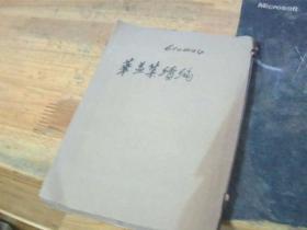 《华盖集续编》,鲁迅全集单行本著述之部——9。