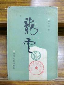 龙云传—谢本书/著 精装1988年一版一印仅1150册