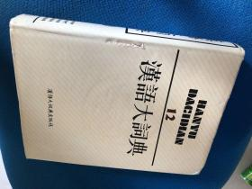 汉语大词典 12 汉语大词典出版社