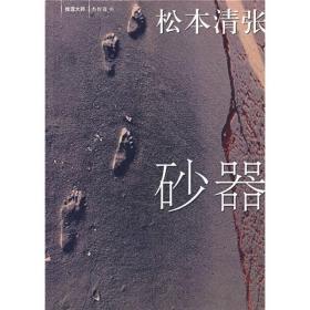 砂器:新经典文库