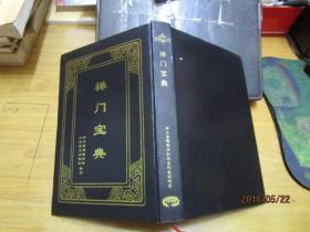 禅门宝典 (竖体版.32开.硬精装)