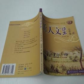 新人文读本  小学卷.8