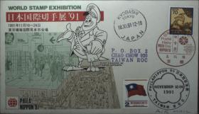 台湾邮政用品,信封、纪念封,日本91年世界邮展实寄台湾信封一枚