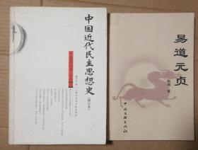 中国近代民主思想史