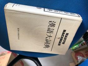 汉语大词典 7 汉语大词典出版社