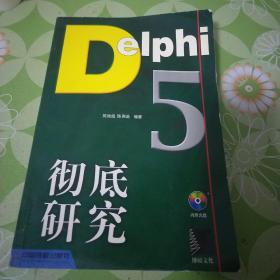 Delphi 5彻底研究  含盘