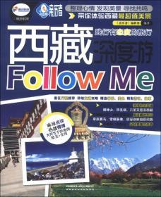 西藏深度游 Follow me