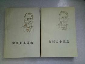契诃夫小说选(上下全)