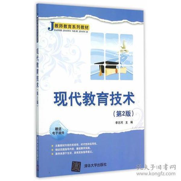 现代教育技术 第2版 教师教育系列教材