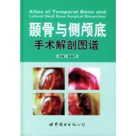 颞骨与侧颅底手术解剖图谱