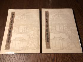傅惜华:中国古典文学版画选集(上下两册全,自然旧,近全品)