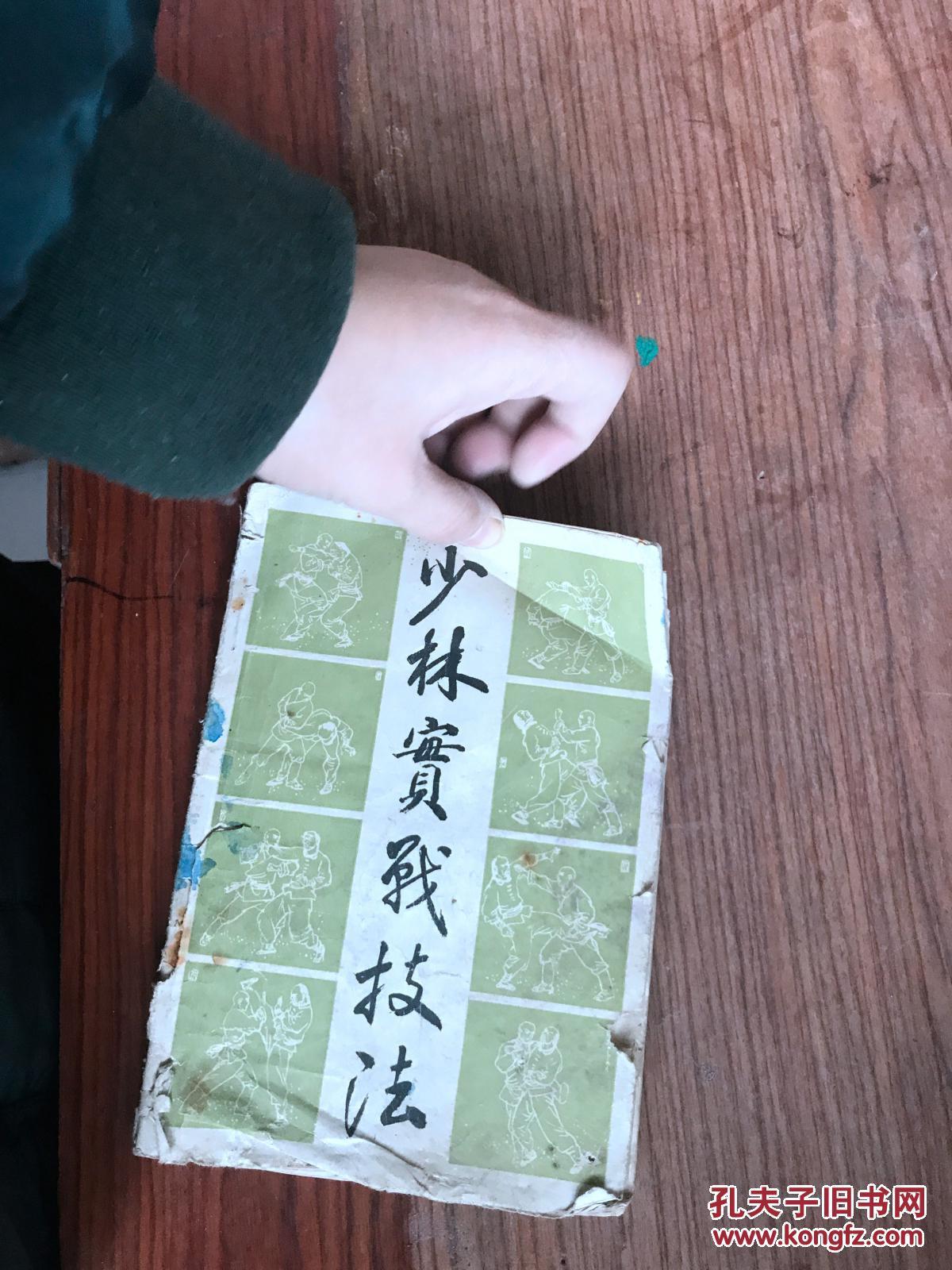 少林双锏套路图解