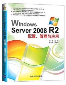 Windows Server 2008 R2配置、管理与应用