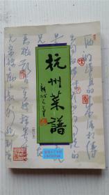 杭州菜谱(修订本) 戴宁 主编 浙江科学技术出版社 9787534100468
