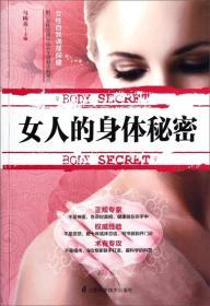 女人的身體秘密