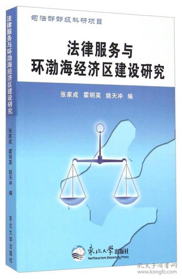 法律服务与环渤海经济区建设研究